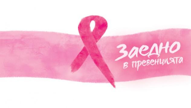Безплатни прегледи по случай световният ден за борба с рака