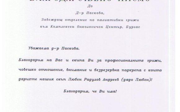 """Благодарствено писмо  до Д-р Паскова – завеждащ отделение по палиативни грижи към """"Комплексен онкологичен център – Бургас"""""""