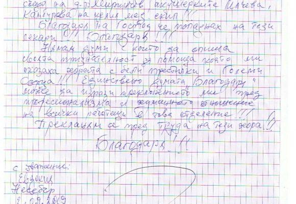 """Благодарствено писмо  до Отделение по онкогинекология към """"Комплексен онкологичен център – Бургас"""""""