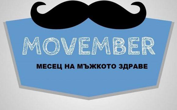 Европейски ден на мъжа и превенция срещу рака на простатата