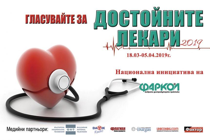 """Стартира Национална кампания """"Достойните лекари"""" 2019"""