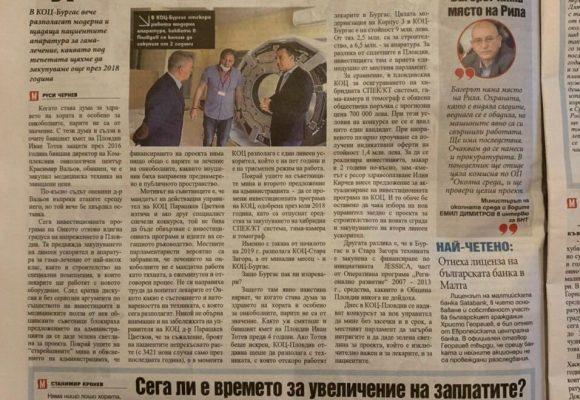 Докато в Пловдив се наумуваме за инвестициите на Онкото , Бургас пак ни изпревари !